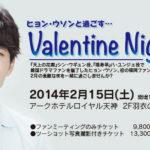 ヒョン・ウソンと過ごす Valentine Night バレンタインナイト