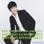 """キム・レウォン""""BIRTHDAY LUNCH & DINNER PARTY""""開催決定!!"""