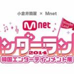 『Mnetワンダーランド 韓国エンターテインメント展』小倉井筒屋にて開催中!