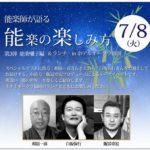 【ホテルオークラ福岡】能楽師が語る「能楽の楽しみ方」を7月8日に開催!