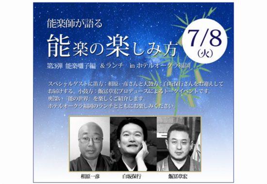 ホテルオークラ福岡5-16