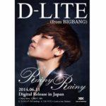 "BIGBANGのボーカリスト""D-LITE (ディライト)""、6/11(水)ソロアリーナツアー初日に4曲入り配信シングル「Rainy Rainy」リリース!!"