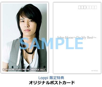 HMV_特典ポストカード_postcard_sample