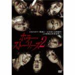 韓国映画『ホラー・ストーリーズ 2』DVD◆9/26発売、10/3レンタルリリース!