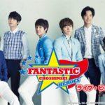 超新星 TOUR 2014 FANTASTIC ~HEROES~ライブ・ビューイング開催決定!!