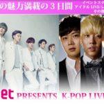 大分県オートポリス◇CJハローモバイルスーパーレースにて、K-POP LIVE&TALKを開催!