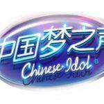 中国で人気のオーディション番組「中国夢之声 ~Chinese Idol~」 日本地区予選オーディション開催
