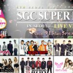7th SEOUL GIRLS COLLECTION『SGC SUPER LIVE IN SEOUL』ライブ・ビューイング開催決定!