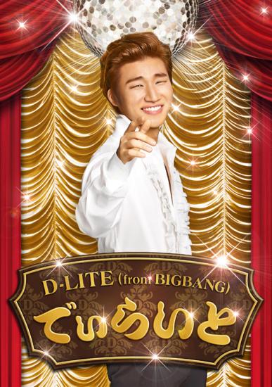 DL_Mini_CD+DVD_jkt_small2