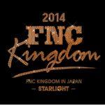 「2014 FNC KINGDOM IN JAPAN -STARLIGHT-」2014年12月、東京・大阪の2大都市にて開催決定!