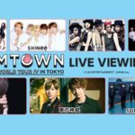 「SMTOWN LIVE WORLD TOUR IV in TOKYO」47都道府県でライブ・ビューイング実施決定!!