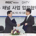 アジアチャンネル「DATV」と 韓国「MBC PLUS MEDIA」が業務提携