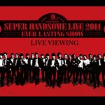 SUPER HANDSOME LIVE 2014 EVER LASTING SHOW <br>ライブ・ビューイング開催決定!!