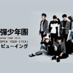 防弾少年団1st JAPAN TOUR 2015「WAKE UP:OPEN YOUR EYES」<br>ライブ・ビューイング実施決定!!