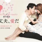 ドラマクリアファイルプレゼントも決定!<br>チョ・インソン、コン・ヒョジン共演、D.O.(EXO)ドラマ初演技に挑戦した話題作<br>「大丈夫、愛だ」Mnetで1月に1話先行放送、2月より日本初放送!