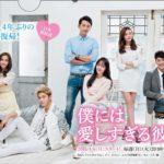 ドラマクリアファイルプレゼントも決定!<br>RAIN4年ぶりのドラマ復帰! クリスタル(f(x))、L(INFINITE)共演の純愛ドラマ<br> 「僕には愛しすぎる彼女」Mnetで3月に1話先行放送、4月より日本初放送決定!