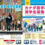 【高校生・大学生対象】留学ジャーナル、「夏休み留学奨学生」募集のお知らせ