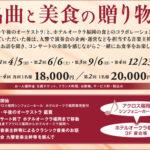 【ホテルオークラ福岡】九州交響楽団とのコラボレーション企画<br>「名曲と美食の贈り物」を開催