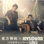 東方神起×JOYSOUNDコラボキャンペーン第2弾!JOYSOUNDで歌って、<br>サイン入りツアーパンフレットをゲットしよう!