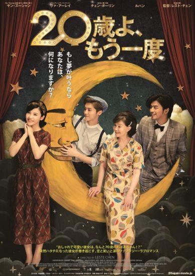 【20歳よ、もう一度】poster(小)2