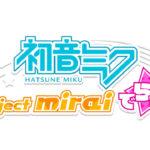 『初音ミク Project mirai でらっくす』の全国体験会が2015年4月19日(日)より<pr>全国6会場で開催決定!
