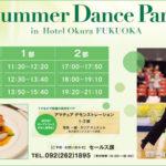 【ホテルオークラ福岡】6/27 Summer Dance Party 開催<br>夏のはじめに、華麗なステップをホテルオークラ福岡で