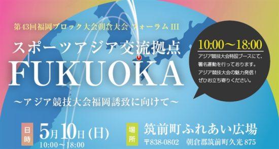 s-fukuoka