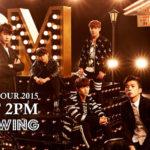 "2PM ARENA TOUR 2015 ""2PM OF 2PM""ライブ・ビューイング開催決定!!"