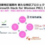 """""""子育てママ""""が第一線で活躍する機会を支援「Growth Hack for Women」<br>プロジェクトを発足"""