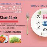 エースコック 「減塩サミット2015 in 福岡」へ出展決定