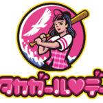 5 月9 日(土)「タカガール♡デー」⼥性ホークスファン⼊場者数28,074 人を達成!