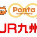 ~ JR九州とロイヤリティ マーケティングが業務提携 ~<br>JR九州インターネット列車予約サービスの「eレールポイント」から<br>「Pontaポイント」への交換を9月から開始します!<br>ネットで予約!貯めたらPontaに!