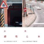 代官山蔦屋書店×台湾MPX:初の台湾フェア『絆 KIZUNA~台湾の感性と本性~』