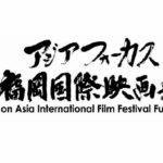 「アジアフォーカス・福岡国際映画祭2015」開催<br>Focus on Asia International Film Festival Fukuoka
