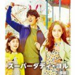 イ・ドンゴン主演「スーパーダディ・ヨル(原題)」<br>Mnetで9月より日本初放送決定!