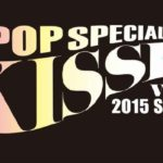 K-POPアイドル4組が集結!!<br>K-POP SPECIAL FESTIVAL 『KISSES』 VOL 1開催決定!!