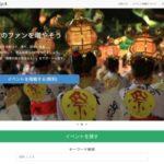 九州のイベント情報掲載数No.1アプリ「Spotclip」、イベント告知機能を無料提供<br>~地域活性化を目指し、誰でも1万人に向けイベント情報を無料で告知可能に~