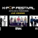 K-POP FESTIVAL 2015 LIVE in YOKOHAMA ライブ・ビューイング実施決定!