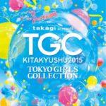 『takagi presents TGC KITAKYUSHU 2015 by TOKYO GIRLS COLLECTION』<br>10/17(土)開催