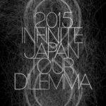 『2015 INFINITE JAPAN TOUR -DILEMMA-』<br>2日連続オリコン・デイリーDVD音楽ランキング2位獲得!