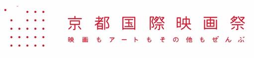 京都国際映画祭ロゴ
