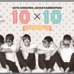 神話(SHINHWA) 約9年ぶり待望の日本ファンミーティングチケット<br>一般発売が9/26からついにスタート!!