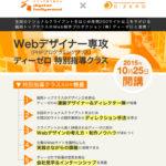福岡トップクラスのWeb制作プロダクション・ディーゼロが直接指導、<br>即戦力Webデザイナーを目指せる特別講座を開講