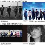 【MUSIC ON! TV(エムオン!)】「4days テレビ独占最速オンエア! <br>a-nation 2015 stadium fes. ライブスペシャル」オンエアアーティスト決定!