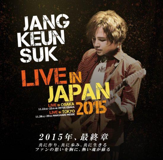 jks_liveinjapan