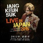 """ソウルで開催されたチャン・グンソクの単独公演""""LIVE IN SEOUL"""" <br>ファンの熱い要望に応えて急遽、日本での追加公演開催が決定!!"""