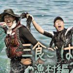 チャ・スンウォンの料理の腕前に驚愕!大人気自給自足バラエティ<br>「三食ごはん 漁村編 2」<br>Mnetで2016年1月より日本初放送決定!