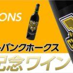 【祝!V2優勝】福岡ソフトバンクホークス優勝記念ワインが専用サイトで登場!<br>株式会社インターナショナルスポーツマーケティング