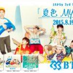 次世代K-POP アイドル『BTOB』<br> BTOB 2015 SPECIAL CHRISTMAS LIVE( 仮) 開催決定