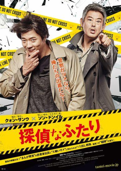 『探偵なふたり』ポスター最終版1
